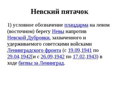 Невский пятачок 1) условное обозначение плацдарма на левом (восточном) берегу...
