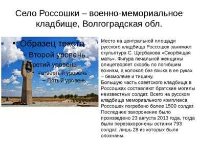 Село Россошки – военно-мемориальное кладбище, Волгоградская обл. Место на цен...