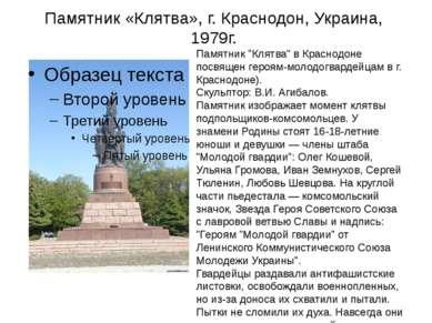 "Памятник «Клятва», г. Краснодон, Украина, 1979г. Памятник ""Клятва"" в Краснодо..."