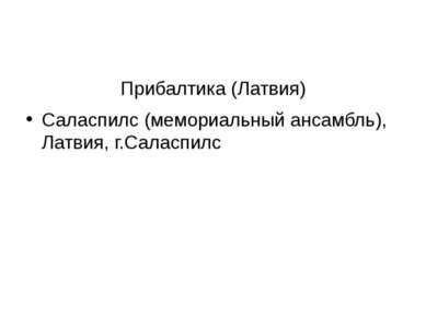 Прибалтика (Латвия) Саласпилс (мемориальный ансамбль), Латвия, г.Саласпилс