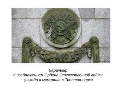 Барельеф с изображением Ордена Отечественной войны у входа в мемориал в Трепт...