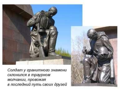 Солдат у гранитного знамени склонился в траурном молчании, провожая в последн...