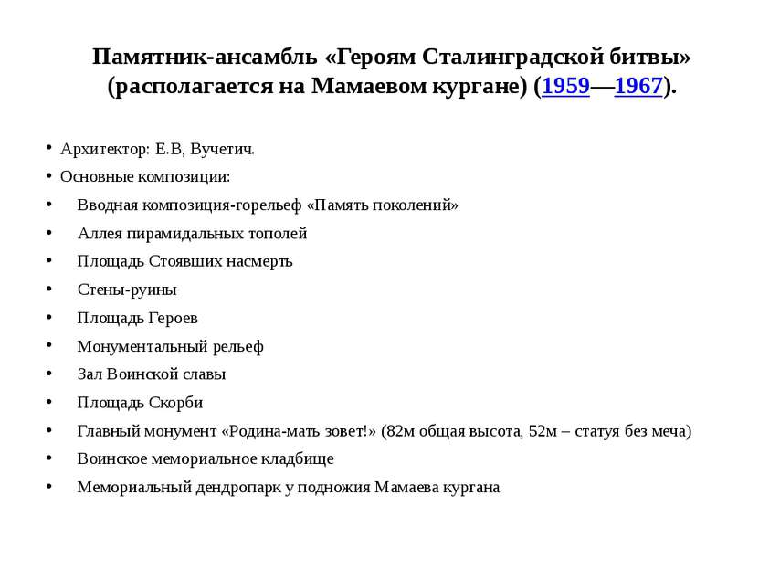 Памятник-ансамбль «Героям Сталинградской битвы» (располагается на Мамаевом ку...