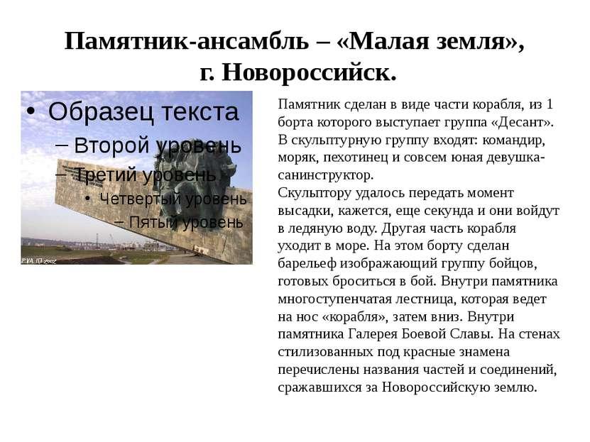 Памятник-ансамбль – «Малая земля», г. Новороссийск. Памятник сделан в виде ча...
