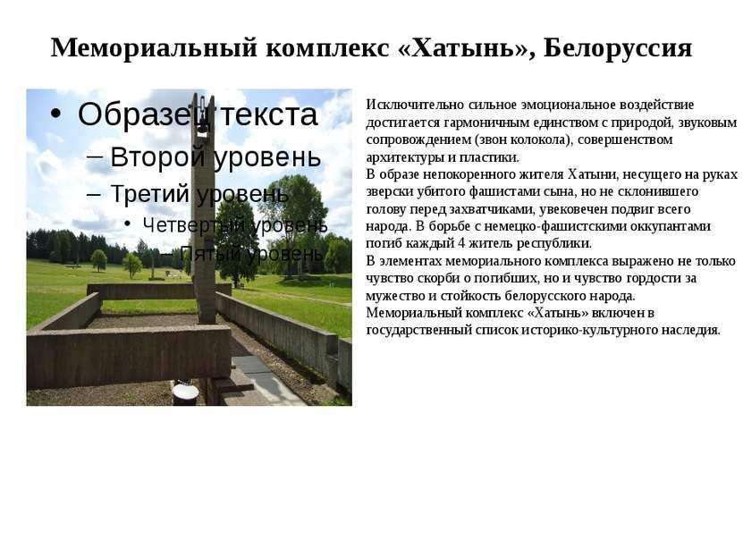 Мемориальный комплекс «Хатынь», Белоруссия Исключительно сильное эмоционально...