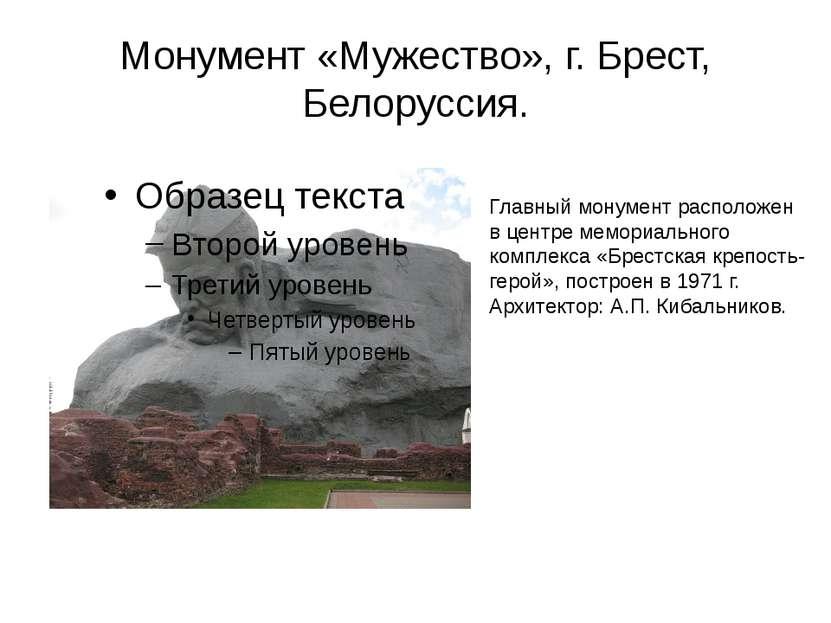 Монумент «Мужество», г. Брест, Белоруссия. Главный монумент расположен в цент...