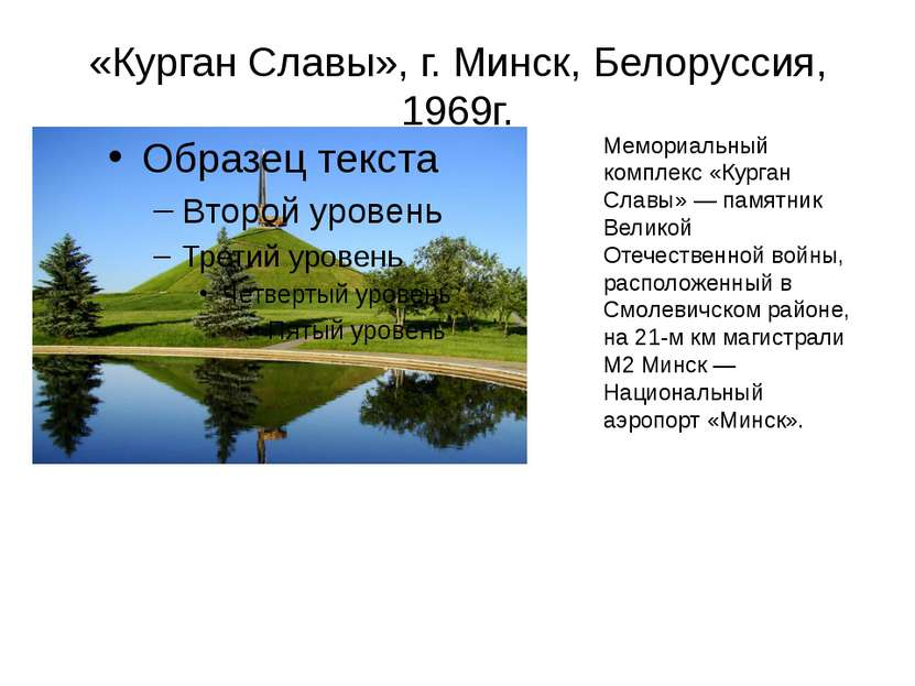 «Курган Славы», г. Минск, Белоруссия, 1969г. Мемориальный комплекс «Курган Сл...