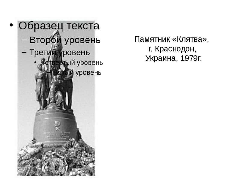 Памятник «Клятва», г. Краснодон, Украина, 1979г.
