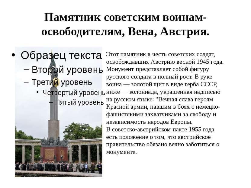Памятник советским воинам-освободителям, Вена, Австрия. Этот памятник в честь...