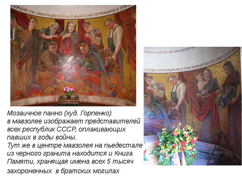 Мозаичное панно (худ. Горпенко) в мавзолее изображает представителей всех рес...