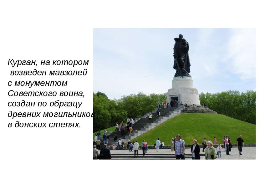 Курган, на котором возведен мавзолей с монументом Советского воина, создан по...