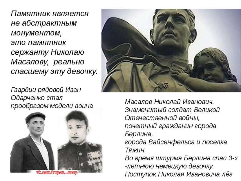 Масалов Николай Иванович. Знаменитый солдат Великой Отечественной войны, поче...
