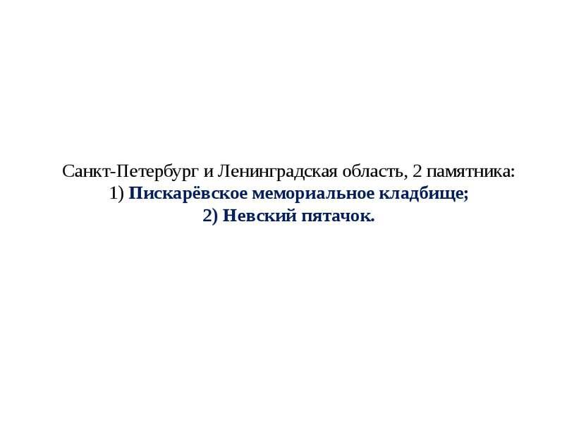 Санкт-Петербург и Ленинградская область, 2 памятника: 1) Пискарёвское мемориа...