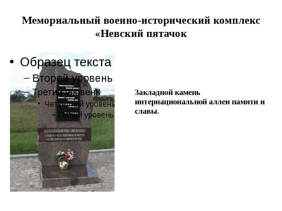 Мемориальный военно-исторический комплекс «Невский пятачок Закладной камень и...