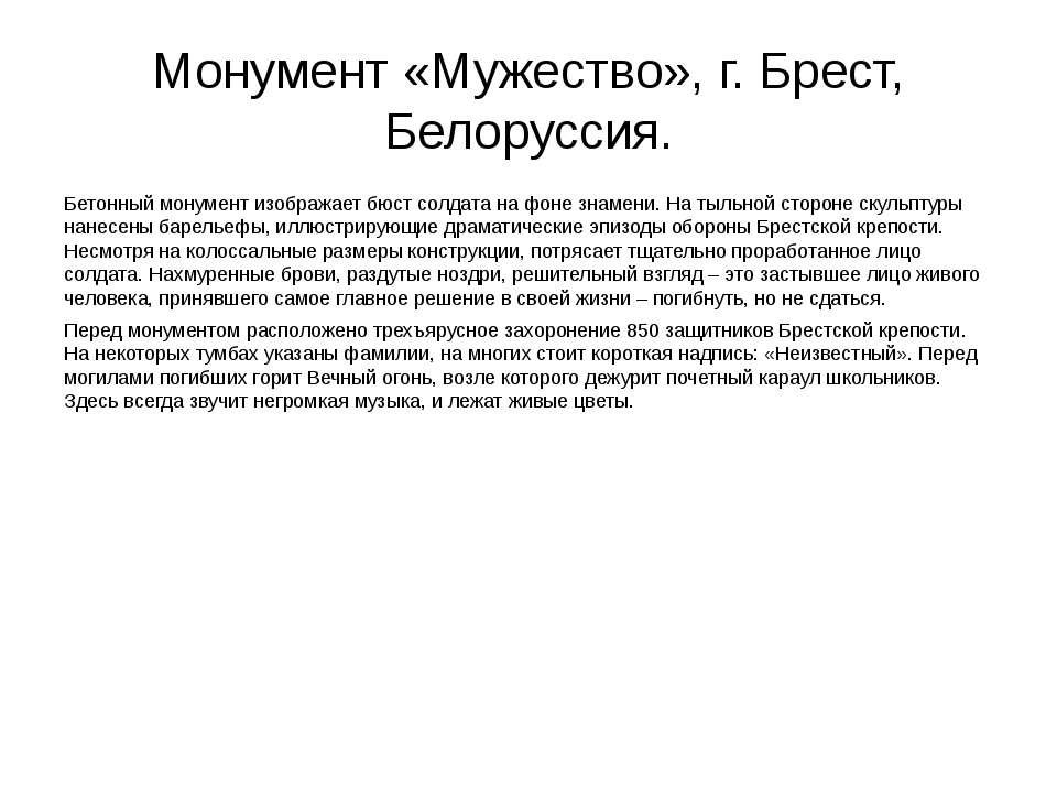 Монумент «Мужество», г. Брест, Белоруссия. Бетонный монумент изображает бюст ...