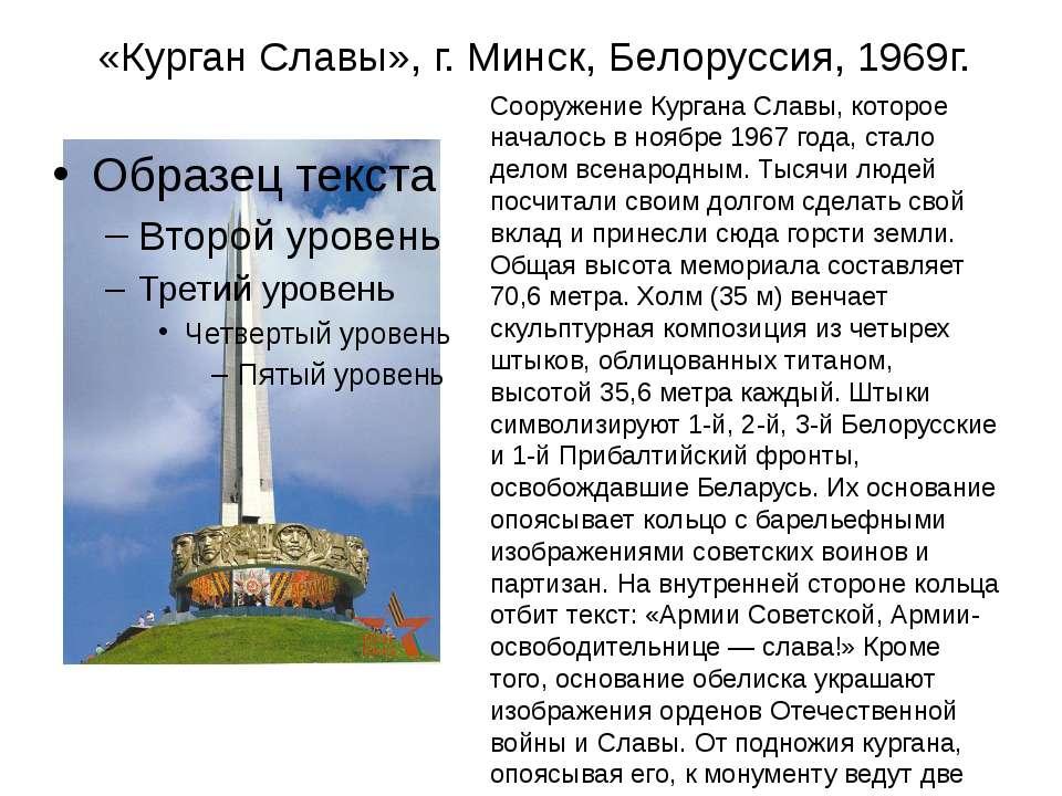 «Курган Славы», г. Минск, Белоруссия, 1969г. Сооружение Кургана Славы, которо...