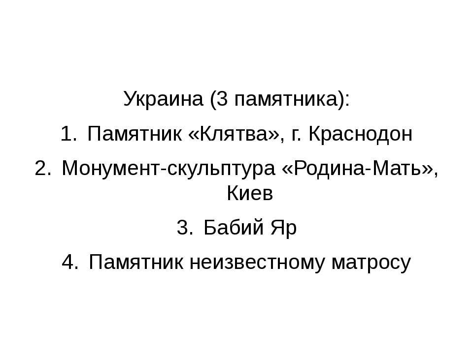 Украина (3 памятника): Памятник «Клятва», г. Краснодон Монумент-скульптура «Р...