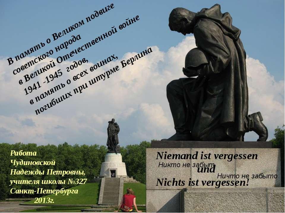 В память о Великом подвиге советского народа в Великой Отечественной войне 19...