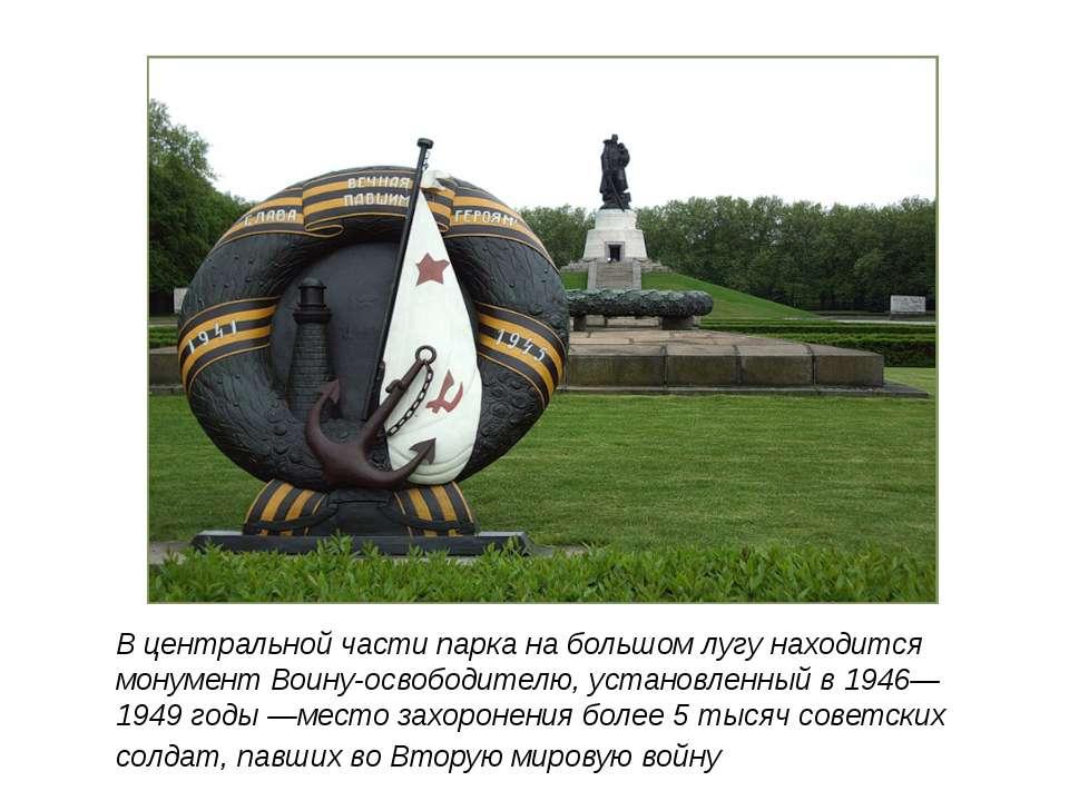 В центральной части парка на большом лугу находится монумент Воину-освободите...