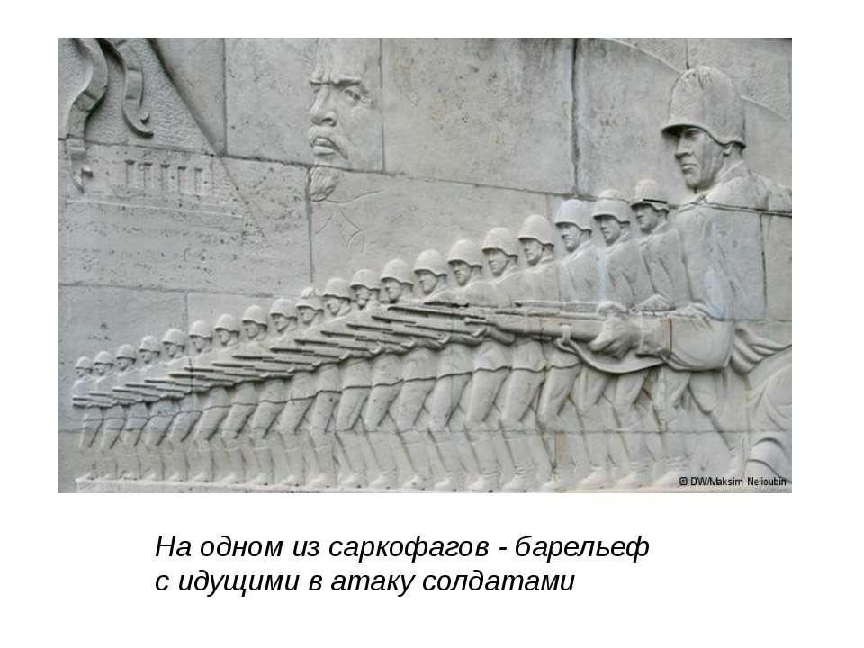На одном из саркофагов - барельеф с идущими в атаку солдатами