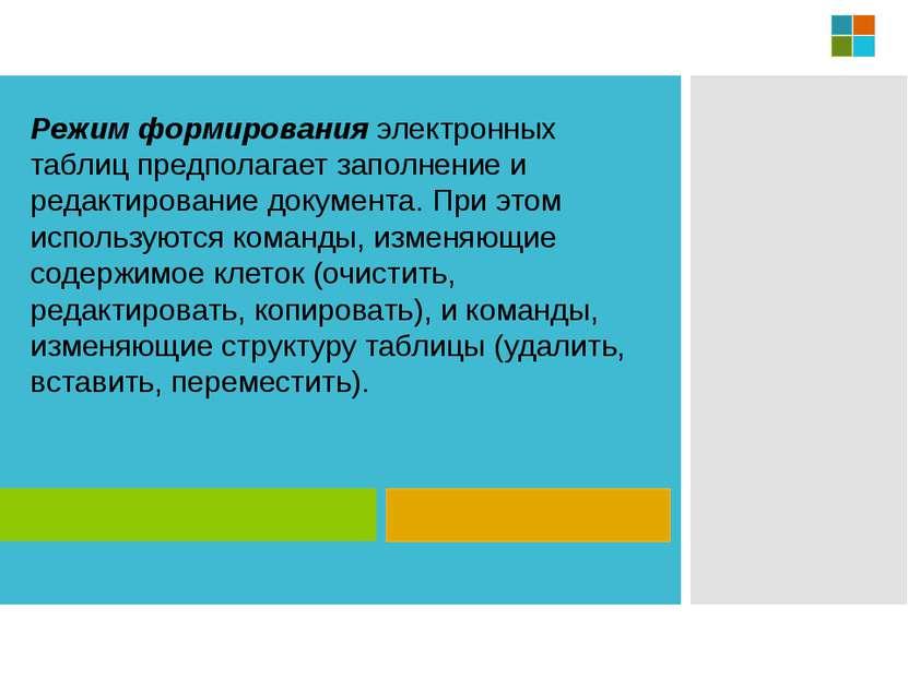 Режим формирования электронных таблиц предполагает заполнение и редактировани...