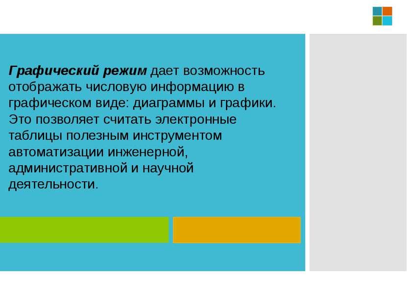 Графический режим дает возможность отображать числовую информацию в графическ...