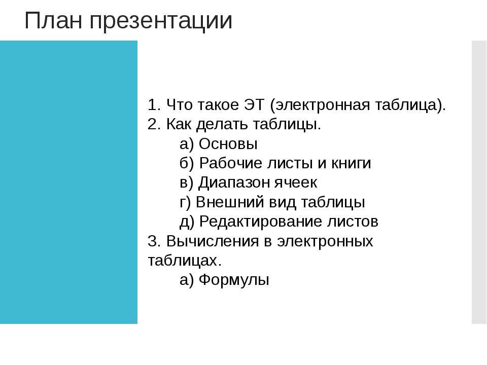 План презентации Что такое ЭТ (электронная таблица). Как делать таблицы. а) О...
