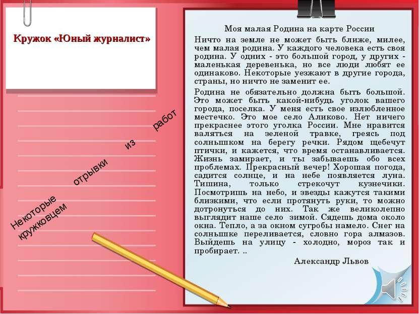 Кружок «Юный журналист» Моя малая Родина на карте России Ничто на земле не мо...
