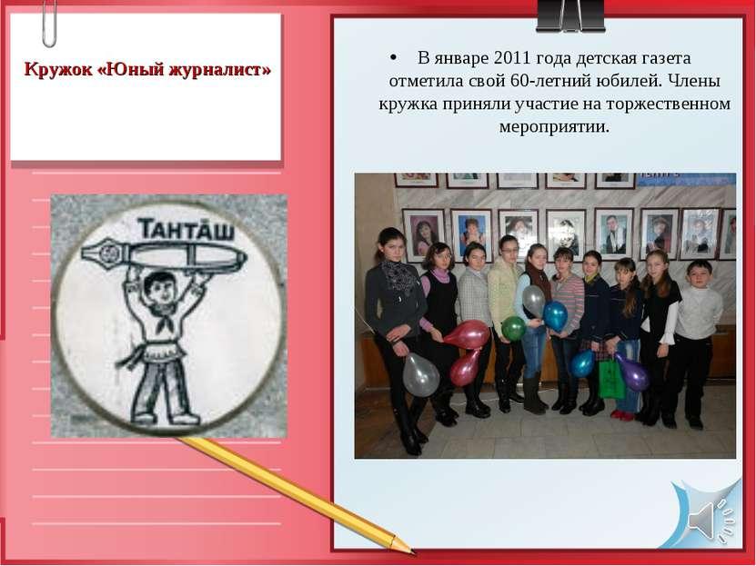 Кружок «Юный журналист» В январе 2011 года детская газета отметила свой 60-ле...