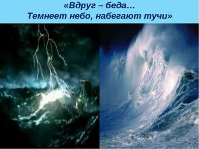 «Вдруг – беда… Темнеет небо, набегают тучи»