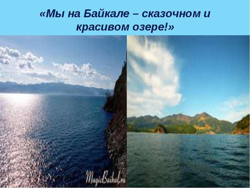 «Мы на Байкале – сказочном и красивом озере!»