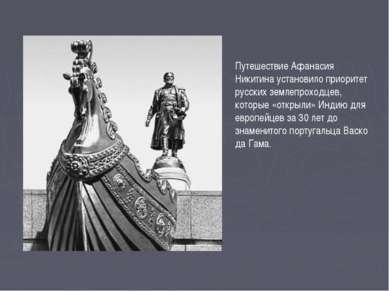 Путешествие Афанасия Никитина установило приоритет русских землепроходцев, ко...