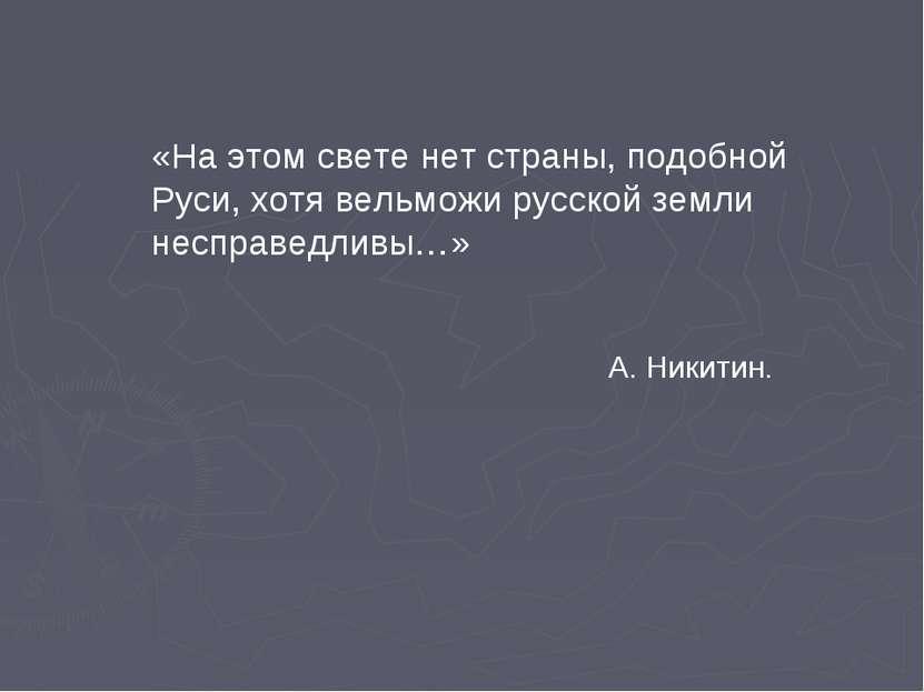 «На этом свете нет страны, подобной Руси, хотя вельможи русской земли несправ...