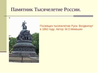 Памятник Тысячелетие России. Посвящен тысячелетию Руси. Воздвигнут в 1862 год...