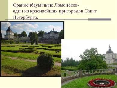 Ораниенбаум ныне Ломоносов- один из красивейших пригородов Санкт Петербурга.