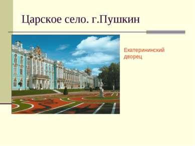 Царское село. г.Пушкин Екатерининский дворец