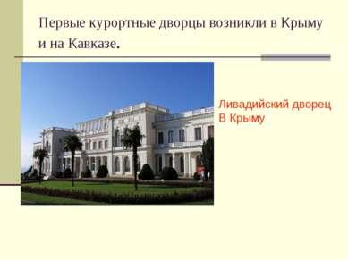 Первые курортные дворцы возникли в Крыму и на Кавказе. Ливадийский дворец В К...