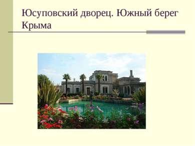 Юсуповский дворец. Южный берег Крыма