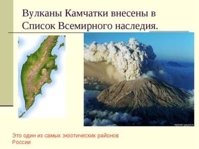 Вулканы Камчатки внесены в Список Всемирного наследия. Это один из самых экзо...