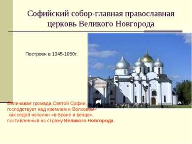 Софийский собор-главная православная церковь Великого Новгорода Величавая гро...