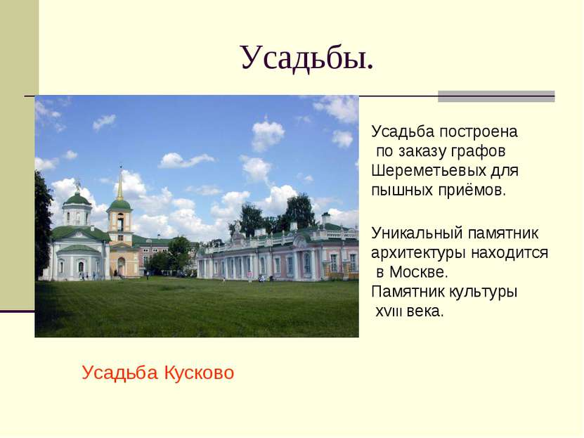 Усадьбы. Усадьба Кусково Усадьба построена по заказу графов Шереметьевых для ...