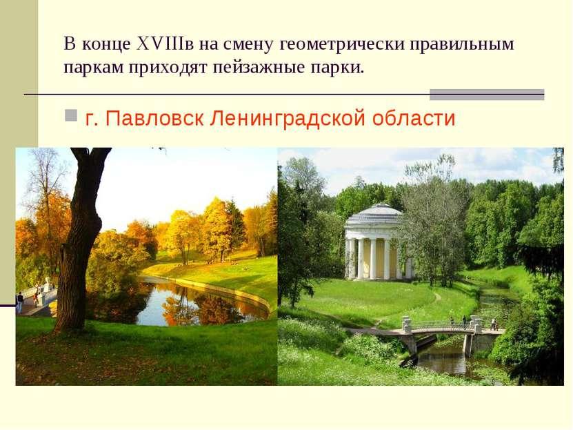 В конце XVIIIв на смену геометрически правильным паркам приходят пейзажные па...