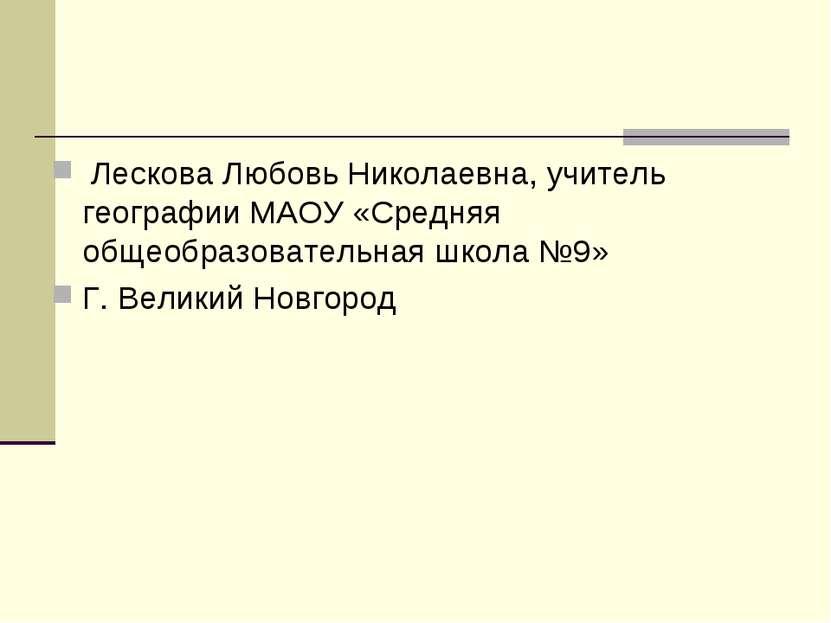 Лескова Любовь Николаевна, учитель географии МАОУ «Средняя общеобразовательна...