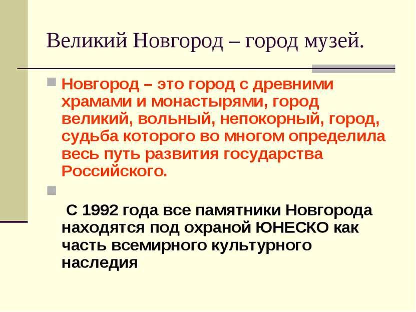 Великий Новгород – город музей. Новгород – это город с древними храмами и мон...