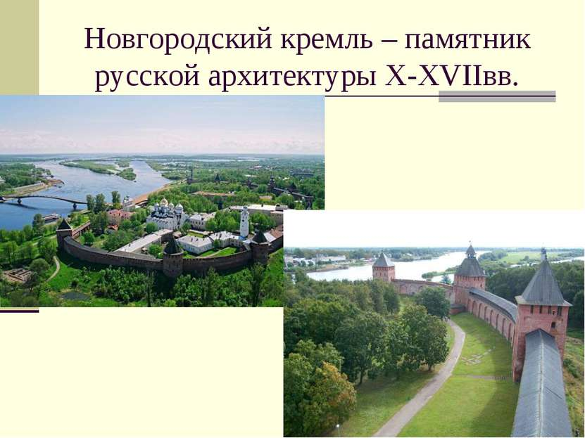 Новгородский кремль – памятник русской архитектуры X-XVIIвв.