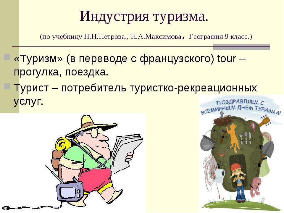 Индустрия туризма. (по учебнику Н.Н.Петрова., Н.А.Максимова. География 9 клас...