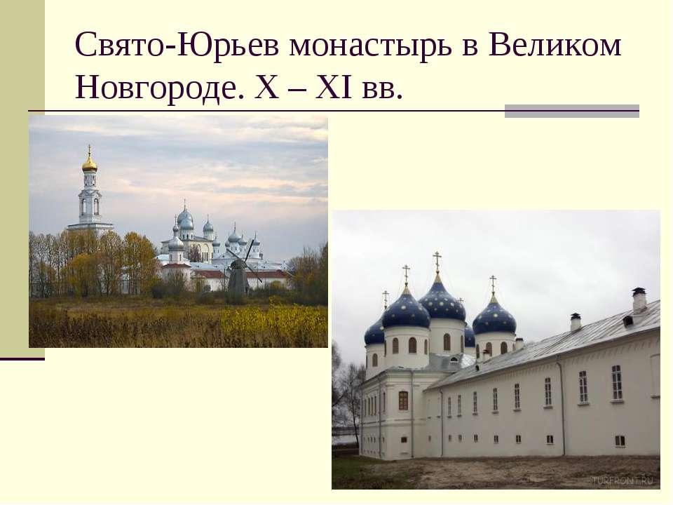 Свято-Юрьев монастырь в Великом Новгороде. X – XI вв.