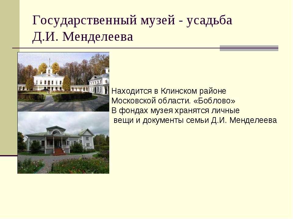 Государственный музей - усадьба Д.И. Менделеева Находится в Клинском районе М...