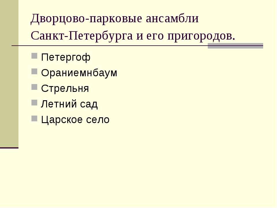 Дворцово-парковые ансамбли Санкт-Петербурга и его пригородов. Петергоф Орание...