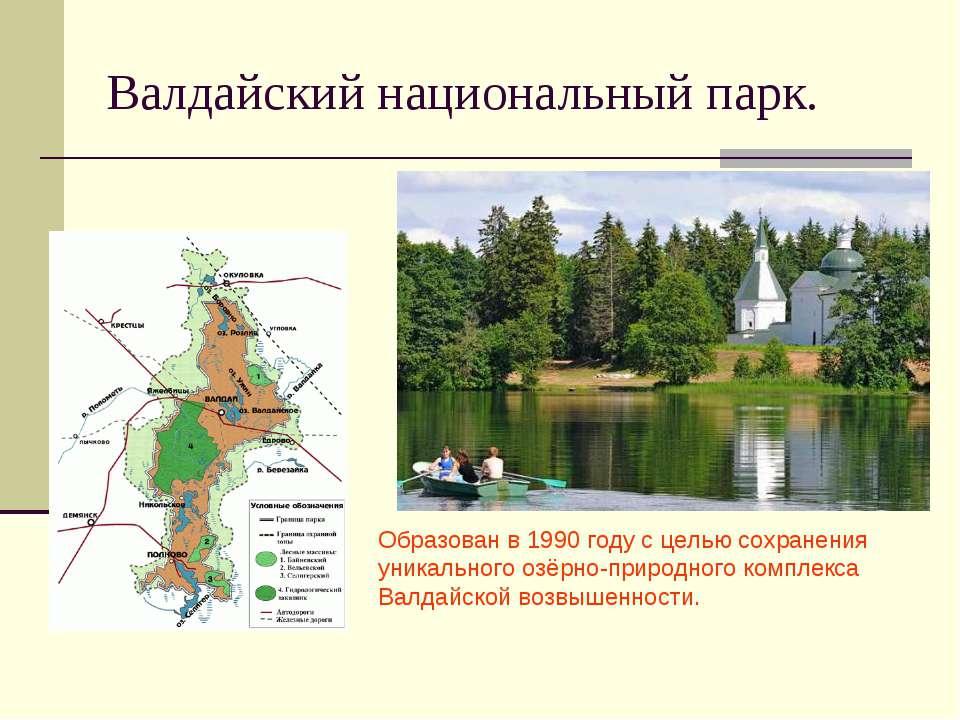 Валдайский национальный парк. Образован в 1990 году с целью сохранения уникал...